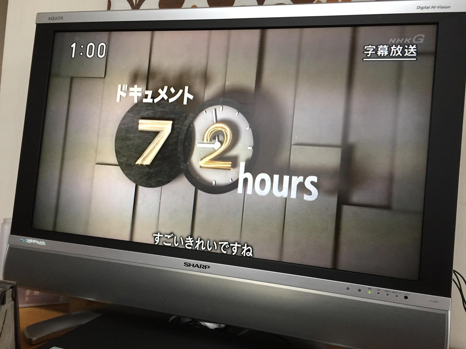 放送 再 ドキュメント 時間 72